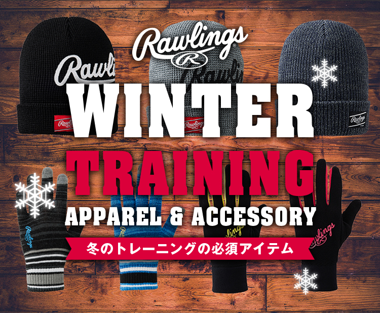 WINTER TRAINING APPAREL AND ACCESSORY 冬のトレーニングの必須アイテム