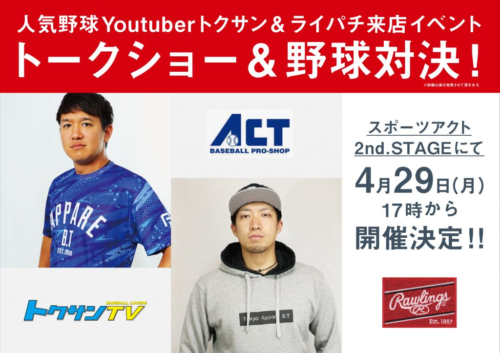 Rawlings_event_tokusan_A4