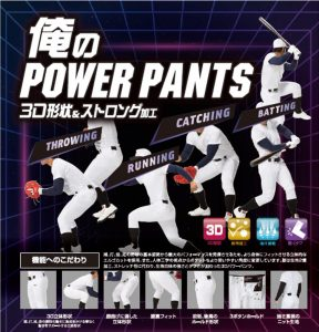powerpants